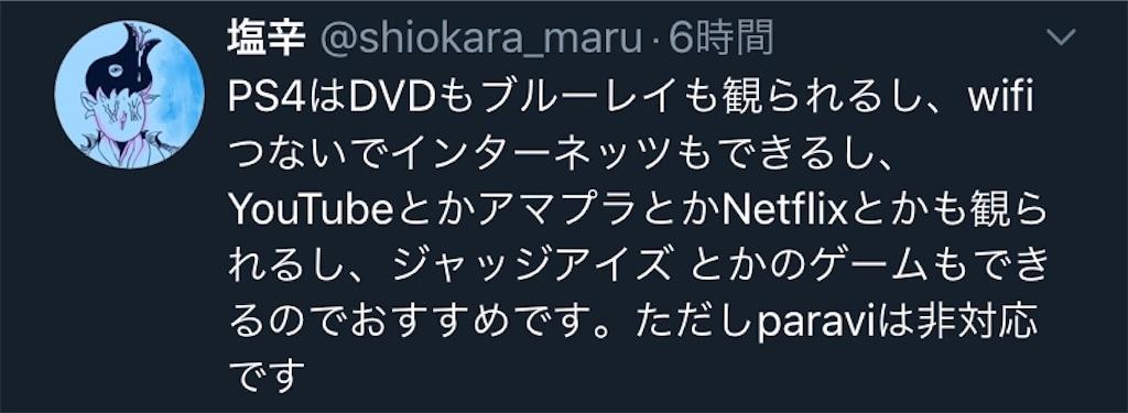 f:id:shiokara_maru:20190220195059j:image