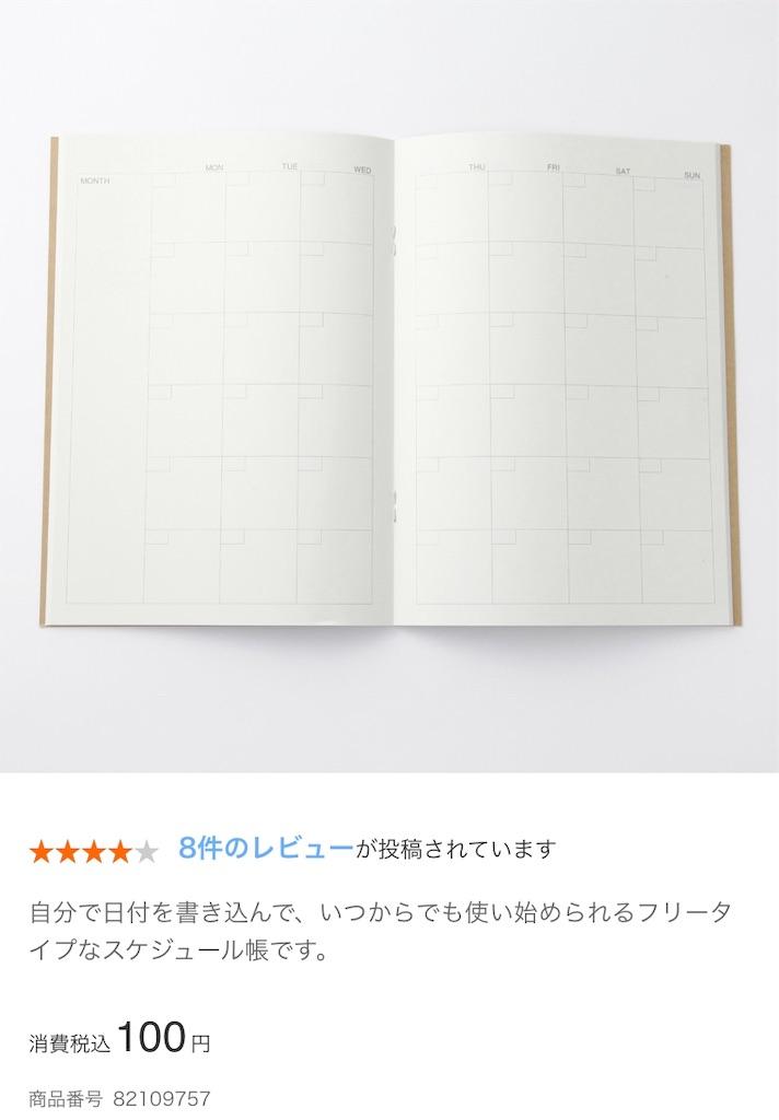 f:id:shiokara_maru:20190320125700j:image