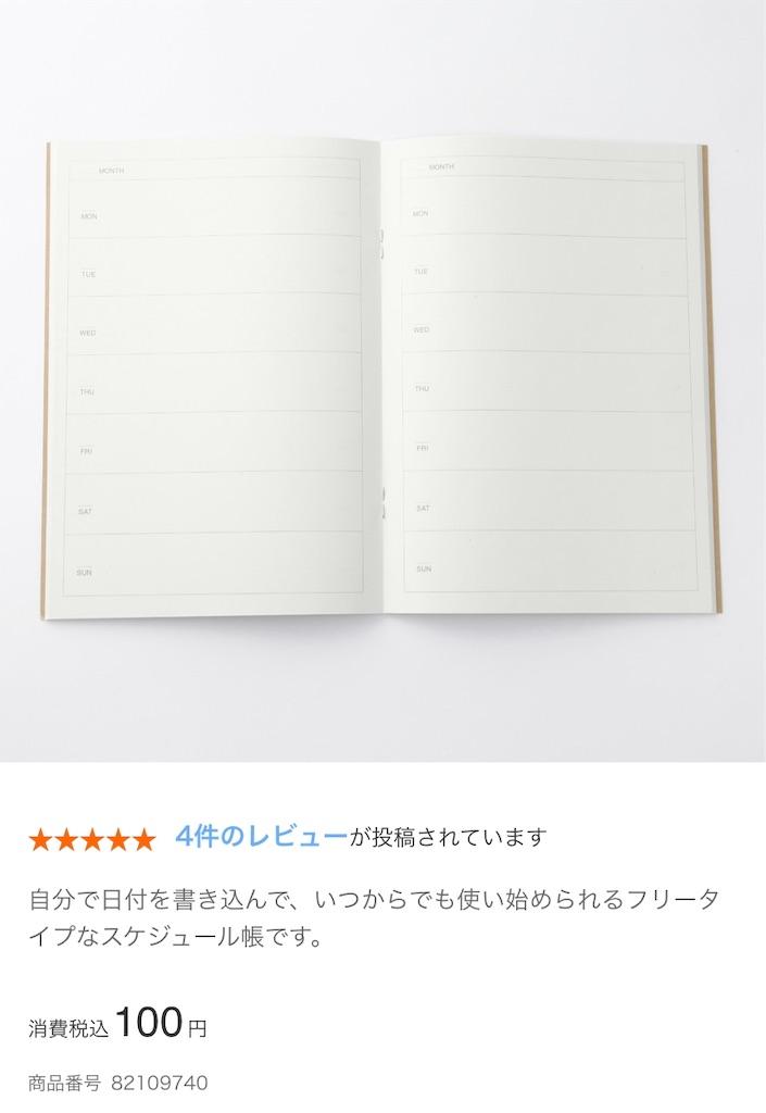 f:id:shiokara_maru:20190320180104j:image