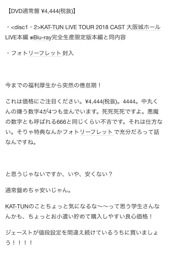 死死死死価格のKAT-TUN LIVE TOUR 2018 CAST DVD通常盤も買う必要性についての画像