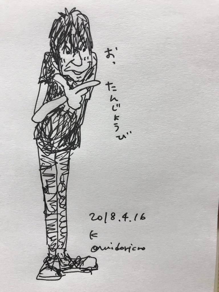 f:id:shiomametaro:20180417184703j:plain