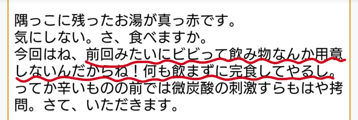 f:id:shiomametaro:20200302103551p:plain