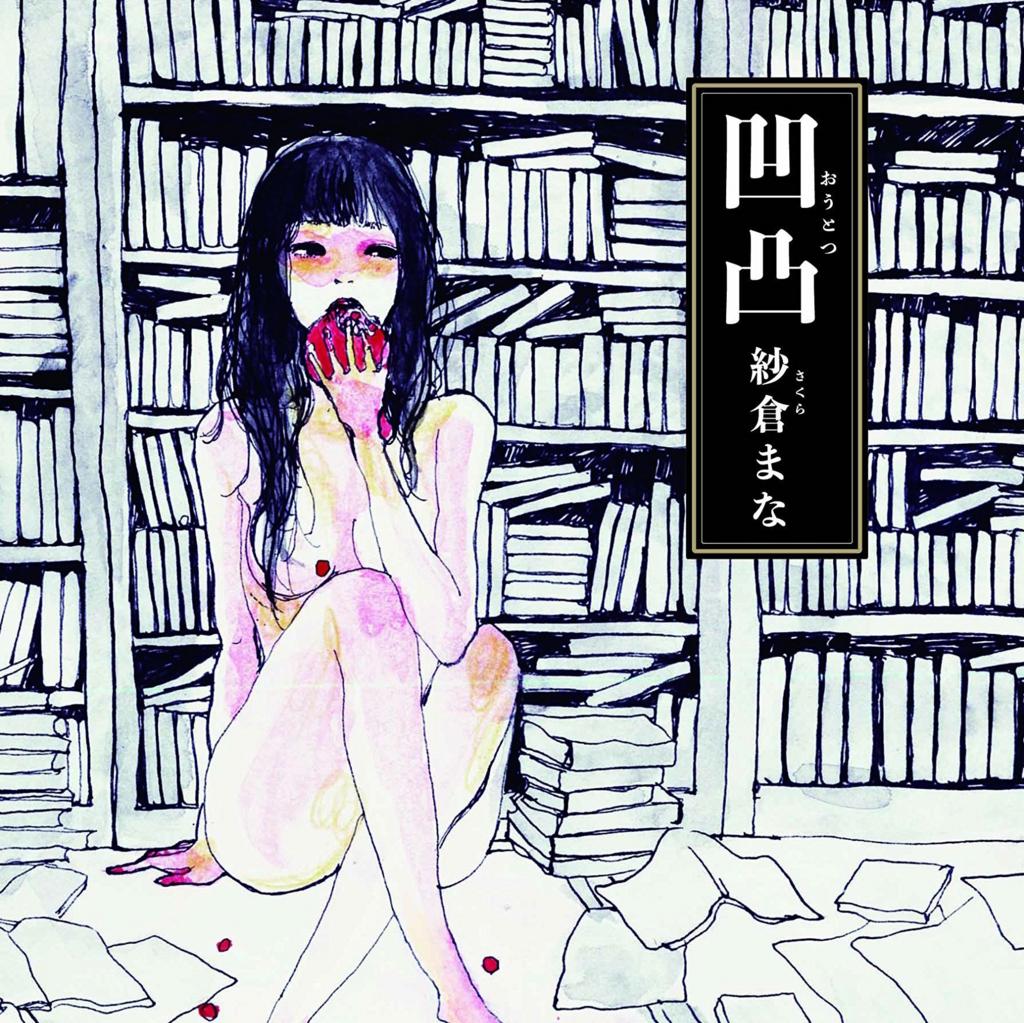 AV女優・紗倉まなの小説『凹凸』の感想を書店員が書いたよの画像