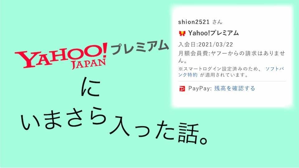 f:id:shion-2521:20210326232743j:plain