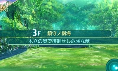 世界樹の迷宮5・3階