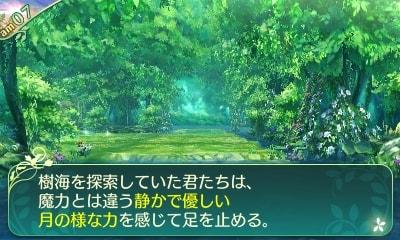 世界樹の迷宮5・月の気配