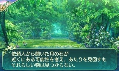 世界樹の迷宮5・月の石を捜索