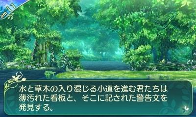 世界樹の迷宮5・警告文