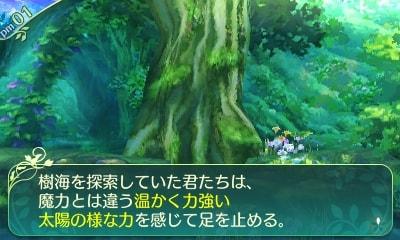 世界樹の迷宮5・太陽のような力