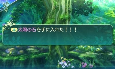 世界樹の迷宮5・太陽の石ゲット!