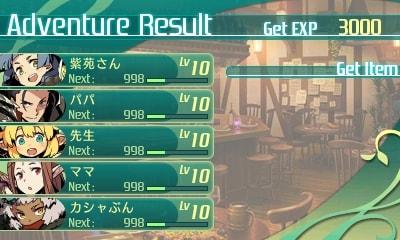 世界樹の迷宮5・クエスト報酬
