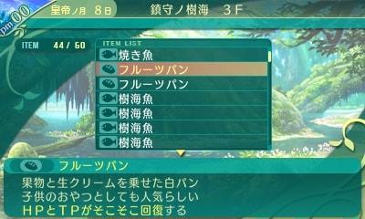 世界樹の迷宮5・3階パン工房4
