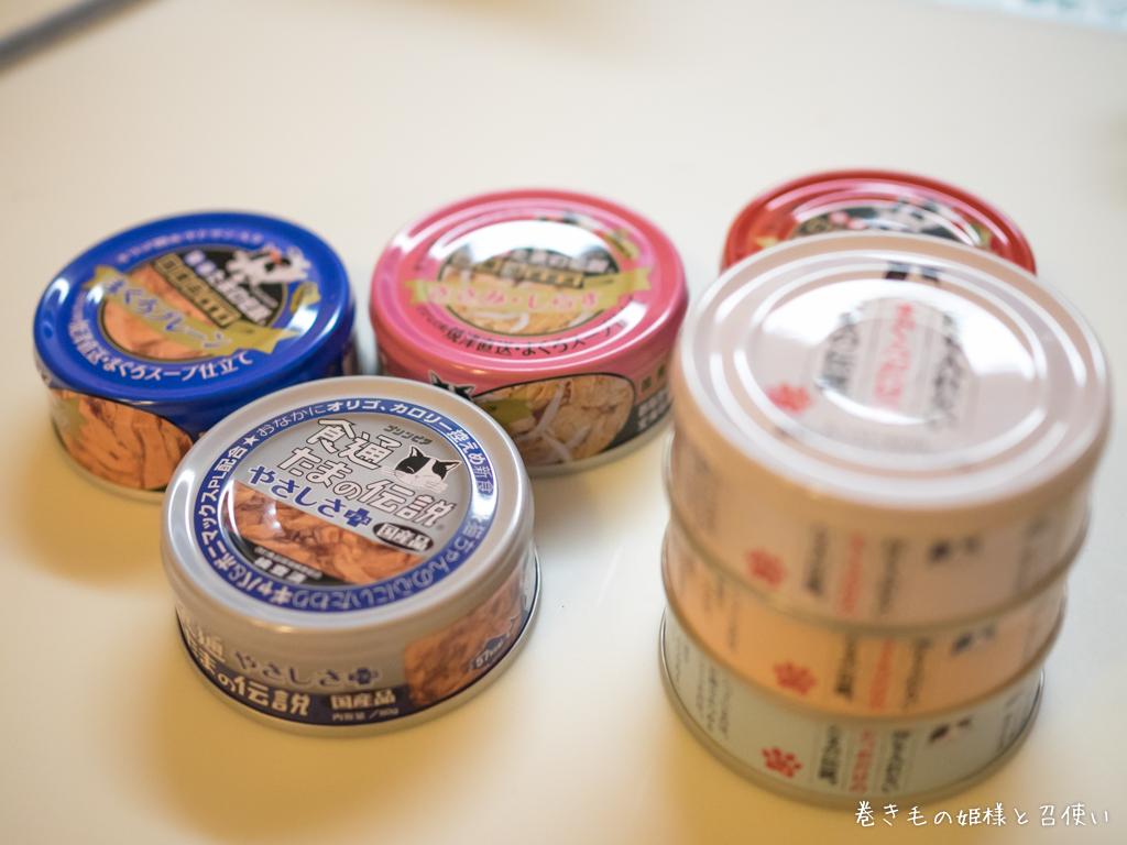 補充された缶詰たち