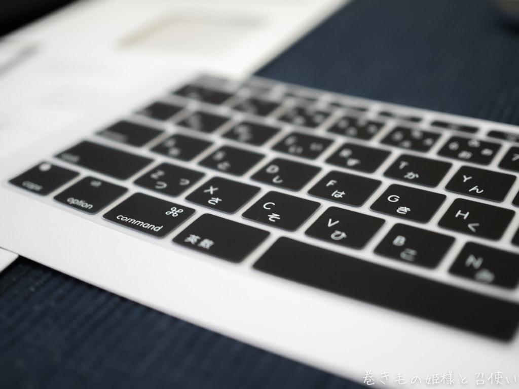 MBPキーボードカバー