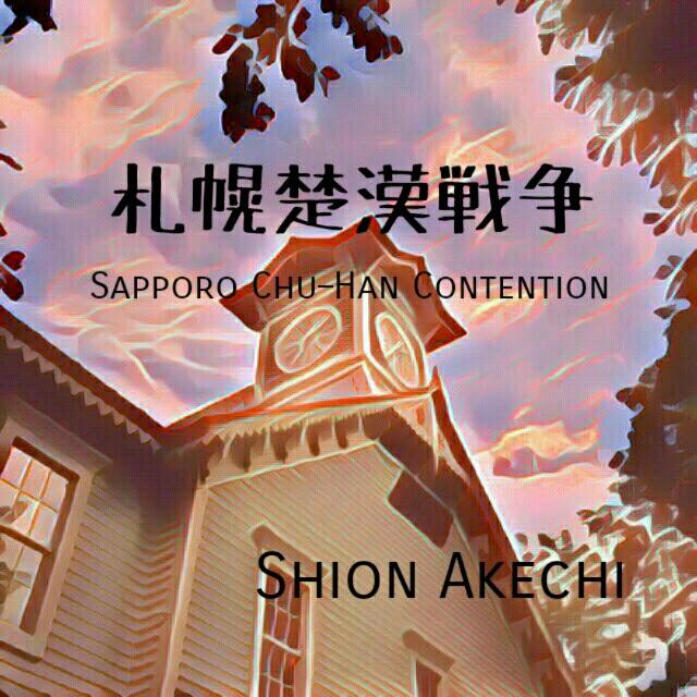 札幌楚漢戦争
