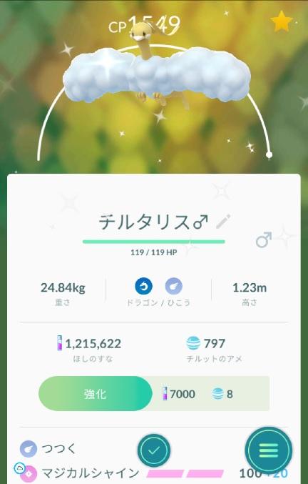 f:id:shion_poke:20180824010510j:image