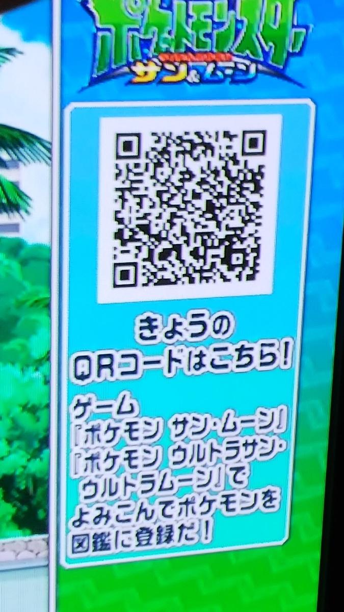 f:id:shion_poke:20190318000052j:plain