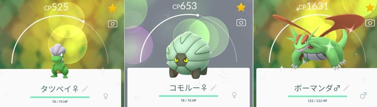 f:id:shion_poke:20190414135359j:plain