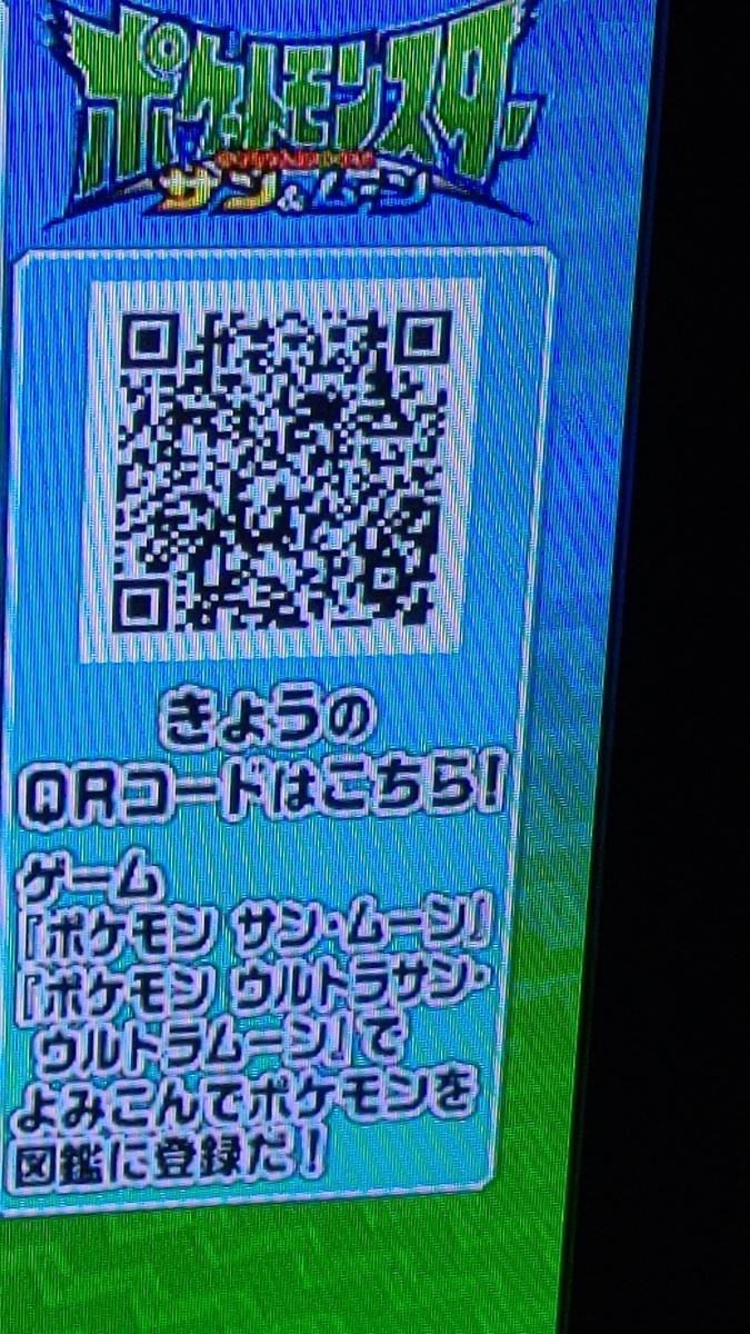 f:id:shion_poke:20190811182212j:plain
