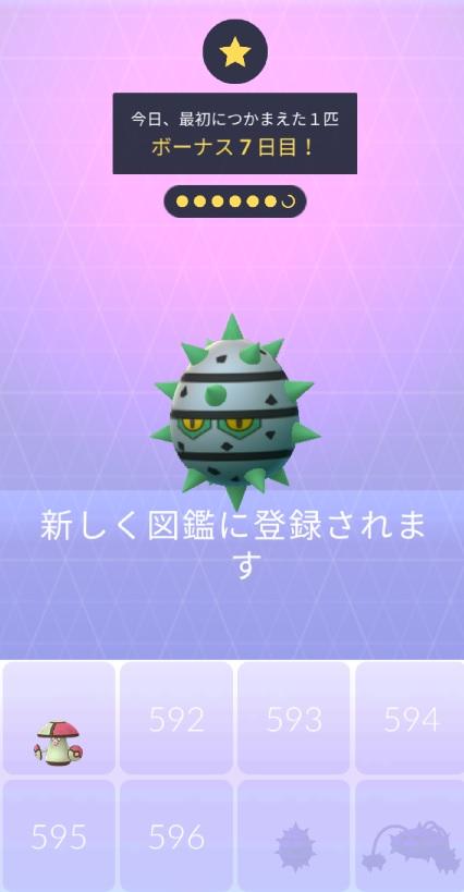 f:id:shion_poke:20191014184659j:plain