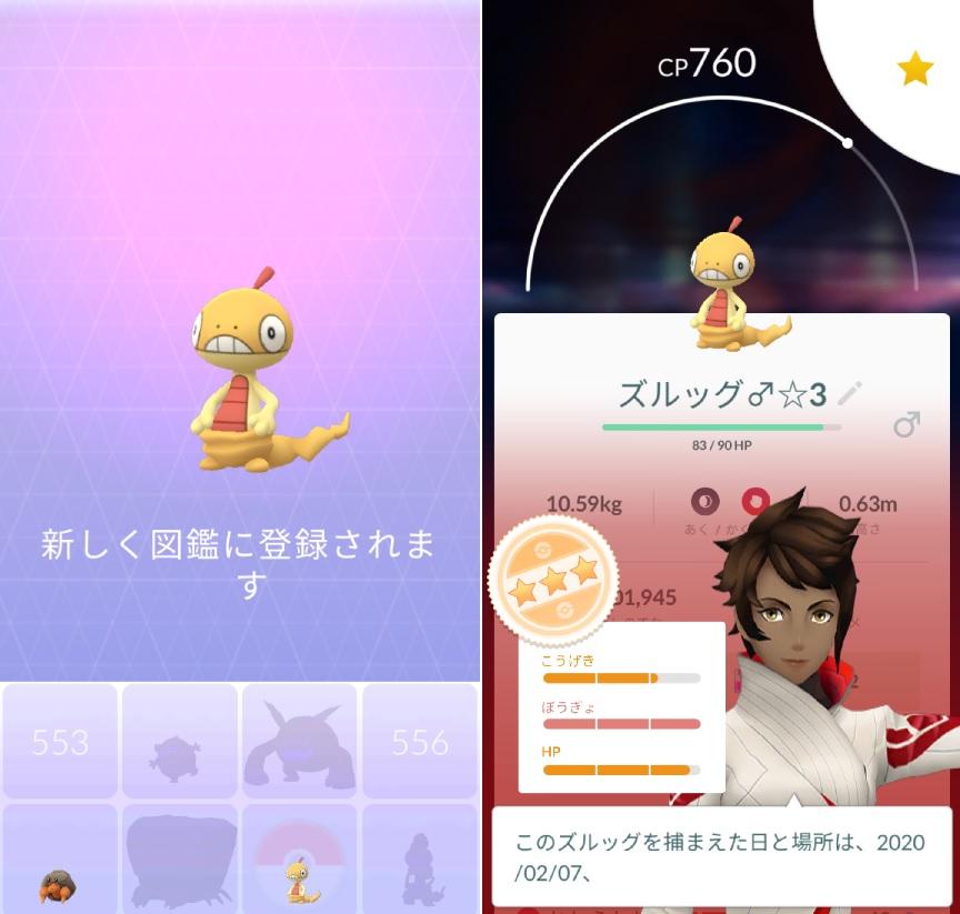 f:id:shion_poke:20200207194002j:plain