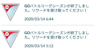 f:id:shion_poke:20200314203752j:plain