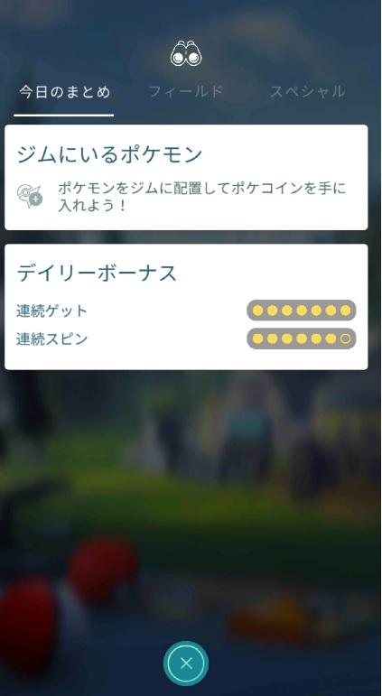 f:id:shion_poke:20200401035656j:plain