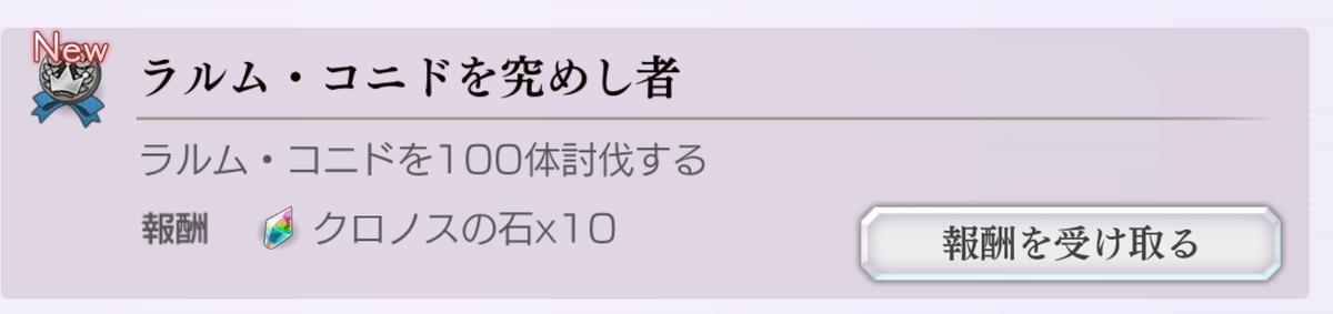 f:id:shion_poke:20210627142517p:plain