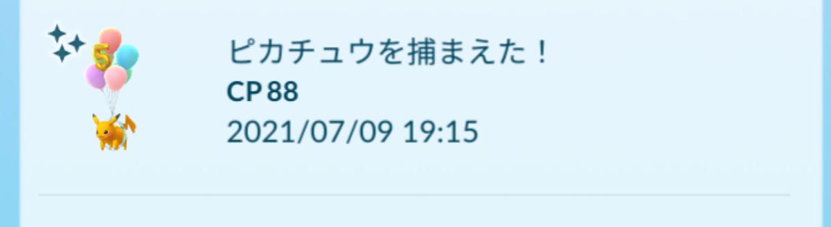 f:id:shion_poke:20210709193435p:plain