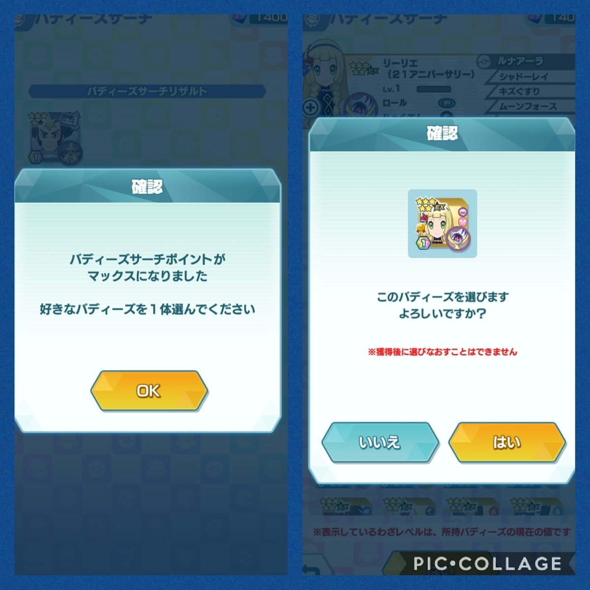 f:id:shion_poke:20210909000047j:plain