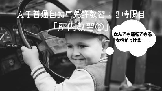 f:id:shionmurasaki:20190305170914j:plain