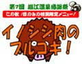 第7回塩江温泉感謝祭・イノシシ肉のプルコギ(韓国風焼肉)