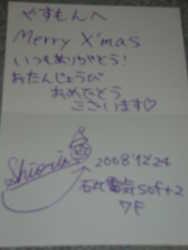 f:id:shiori-yasu:20081223232627j:image