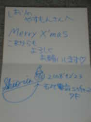 f:id:shiori-yasu:20081223232651j:image