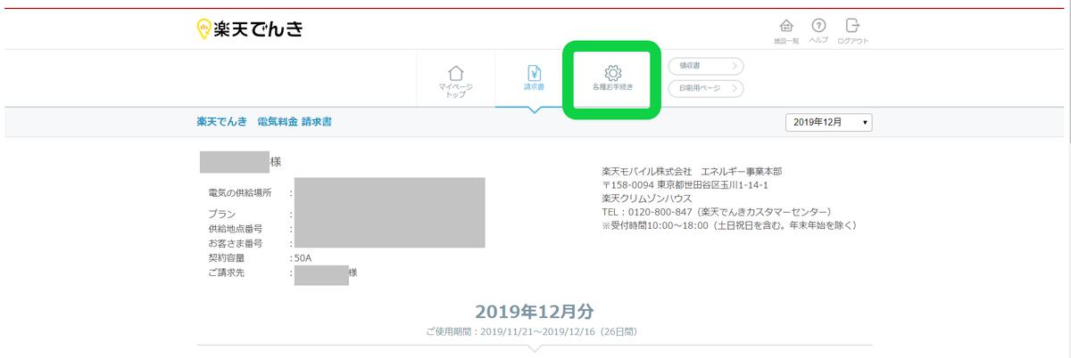 f:id:shiori2020:20200117145349p:plain