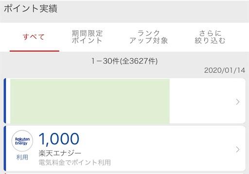 f:id:shiori2020:20200117154900j:image