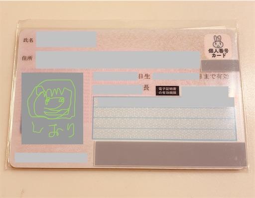 f:id:shiori2020:20200117192538j:image