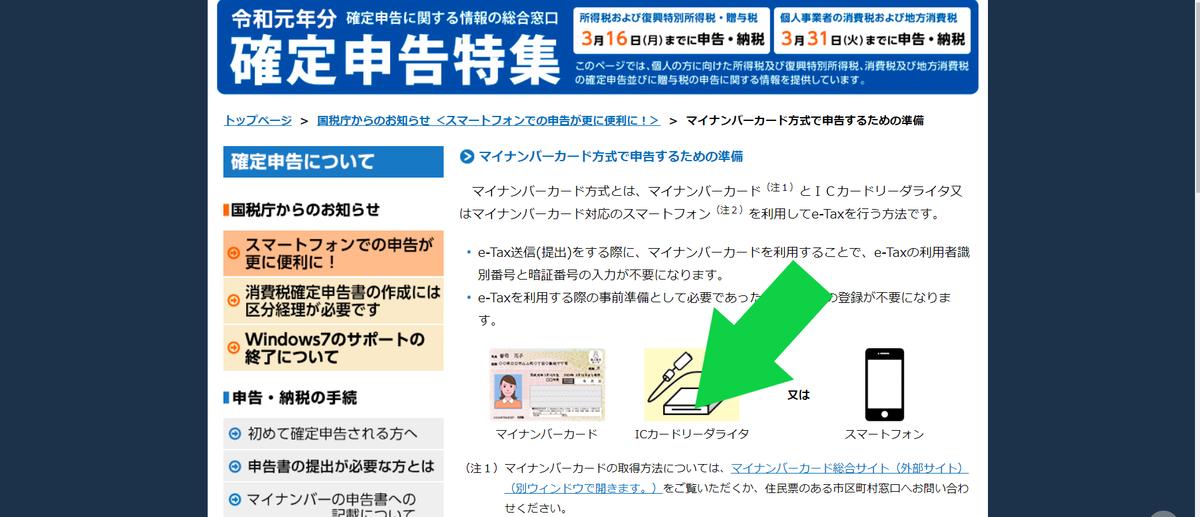 f:id:shiori2020:20200121195935p:plain