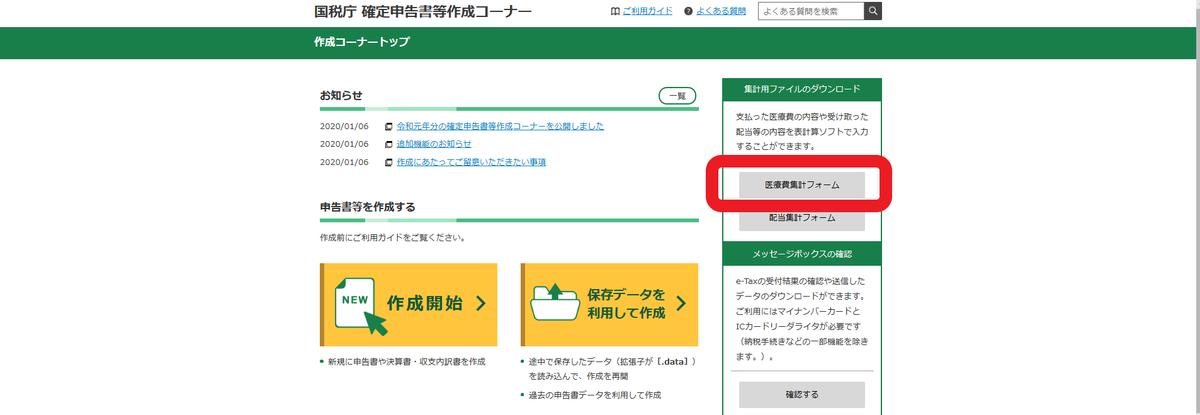 f:id:shiori2020:20200123111954p:plain