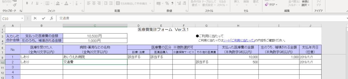 f:id:shiori2020:20200123112044p:plain