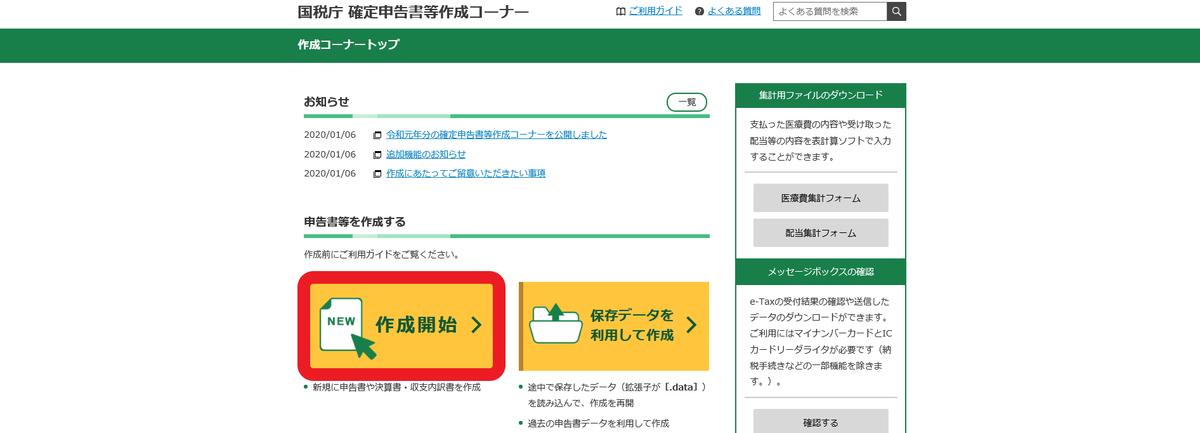 f:id:shiori2020:20200123114744p:plain