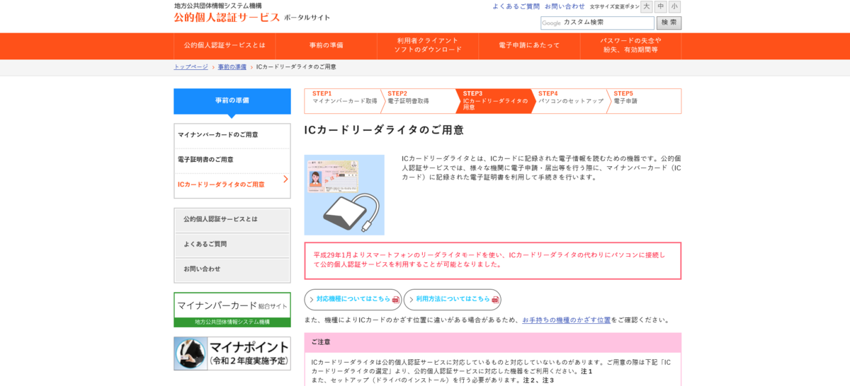 f:id:shiori2020:20200123121918p:plain