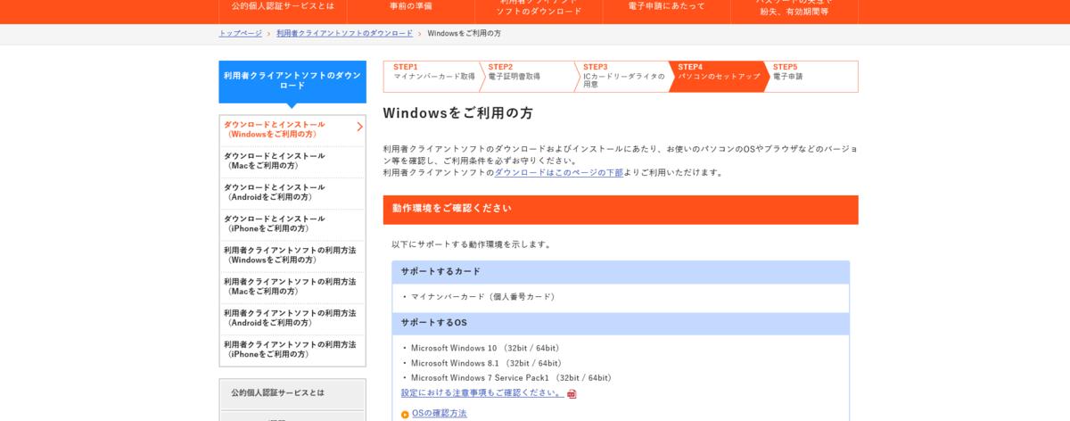 f:id:shiori2020:20200123123430p:plain