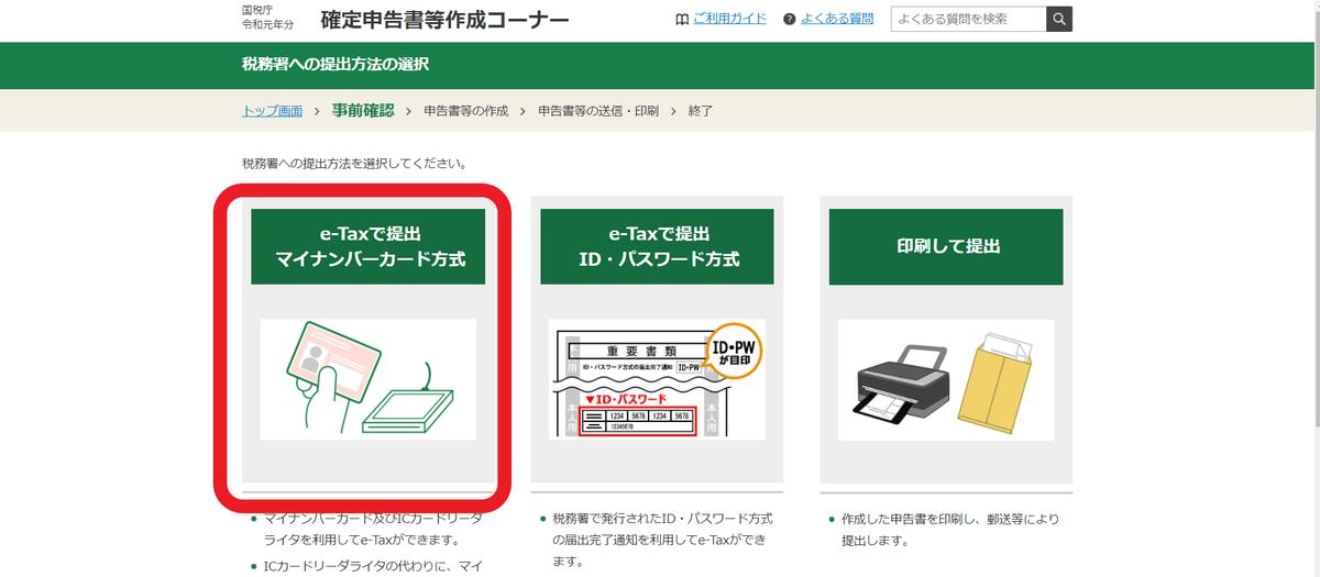 f:id:shiori2020:20200123132656p:plain