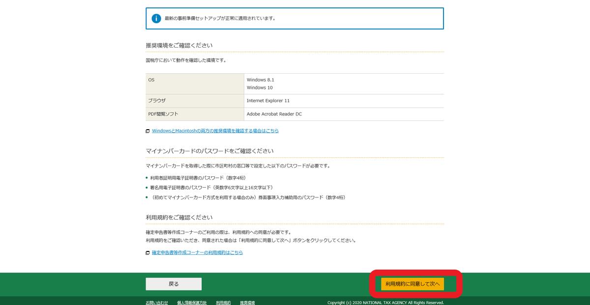f:id:shiori2020:20200123183040p:plain