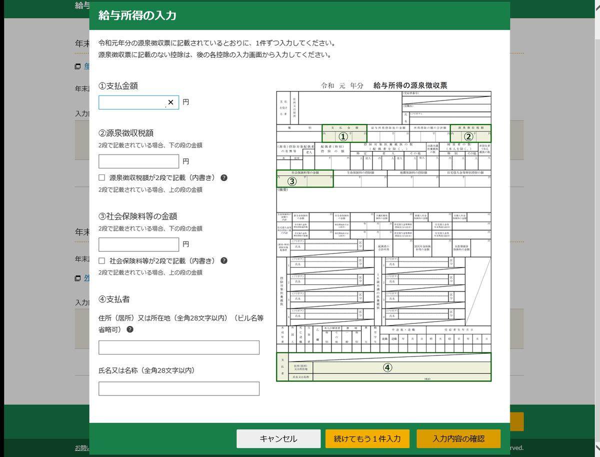 f:id:shiori2020:20200123191943p:plain