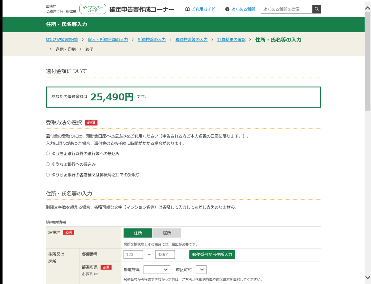 f:id:shiori2020:20200123192536p:plain