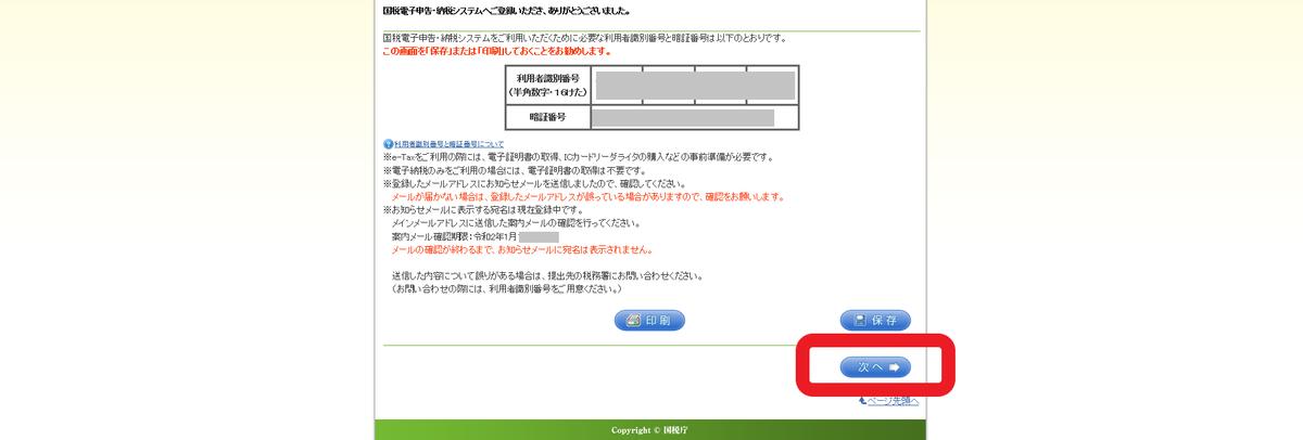 f:id:shiori2020:20200124125834p:plain