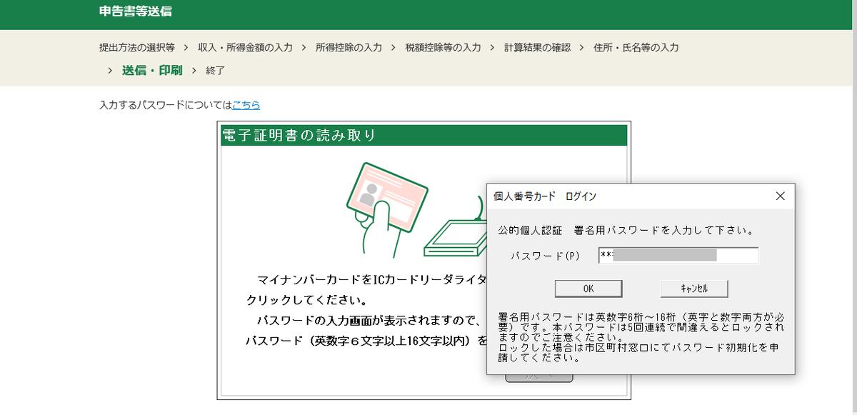 f:id:shiori2020:20200125131009p:plain