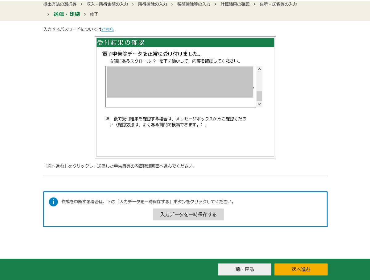 f:id:shiori2020:20200125131949p:plain